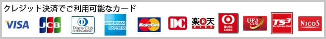 クレジット決済でご利用可能なカード。